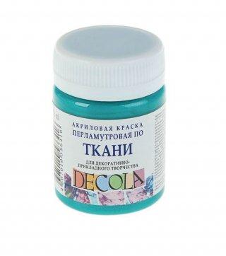 【DECOLA】( ターコイズブルー ) テキスタイル用アクリル絵の具 50 ml 布用絵の具