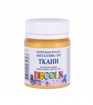 【DECOLA】( ゴールド ) テキスタイル用アクリル絵の具 50 ml 布用絵の具