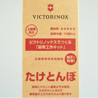 Victorinox たけとんぼ