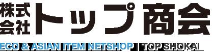 株式会社トップ商会