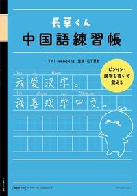 長草くん中国語練習帳