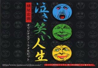横尾忠則 アートメモピット「泣き笑い人生」