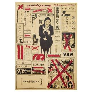 横尾忠則 B5アートノート:青森県のせむし男