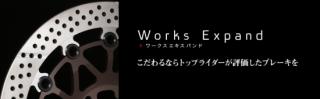 ZX-6R(636) 2013-2017 ワークスエキスパンド