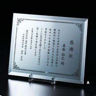 ミラー板表彰楯 JP-VBS.725