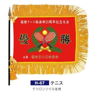 インクジェット優勝旗 テニス JP-H-67