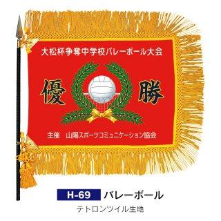 インクジェット優勝旗 バレーボール JP-H-69