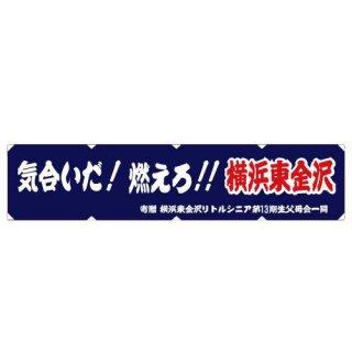 オリジナルプリント幕 JP-F-3