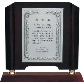 オリジナル表彰プレート台座付き楯 JP-VOP.921