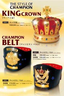 王冠・チャンピオンベルト CHP-3