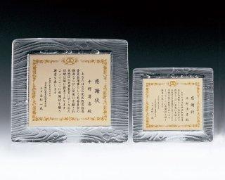 オリジナル表彰プレートガラス楯 JP-VOP.909