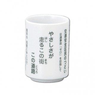 湯呑み 陶器 1色印刷