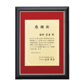 アルミ製額 JP-B66-04