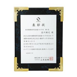 オリジナル木製楯 JP-B60-07