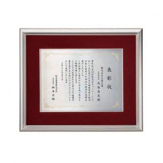 アルミ製額(横) JP-B66-05