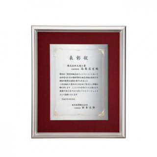 アルミ製額(横) JP-B66-06