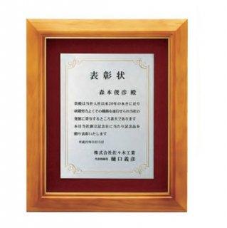 木製額 JP-B64-03