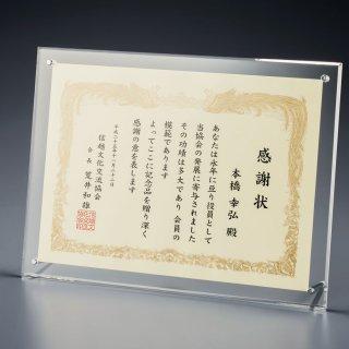 賞状アクリルスタンド 縦横兼用 JP-V78-1