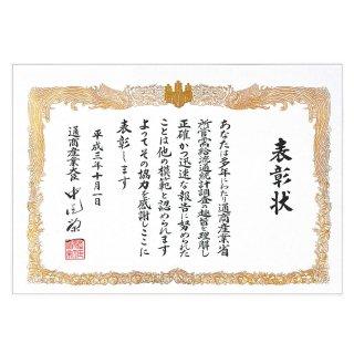 表彰状 鳳凰枠(手書き筆耕風)縦横 JP-HJ