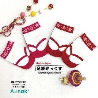 足袋そっくす 赤・ピンク(9〜12cm) すべり止め付き 足袋ソックス