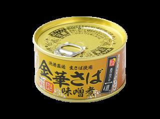 金華さば水煮缶詰