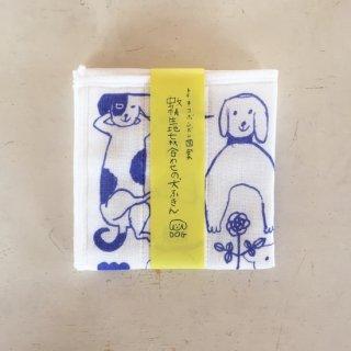 トラネコボンボン 蚊帳生地七枚合わせの犬ふきん