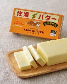 佐渡バター無塩(200g)