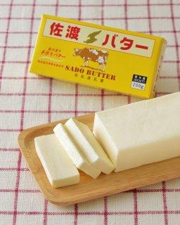 佐渡バター有塩(200g)