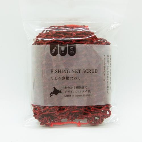 FISHING NET SCRUB くしろ魚網たわし レッド