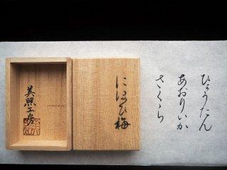 ギフトBOX 桐箱(ペンダント用)