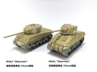 シャーマン戦車2両セット