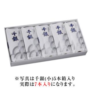 千銀(小)7本箱入