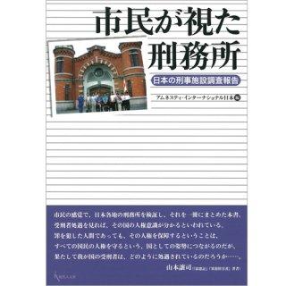市民が視た刑務所〜日本の刑事施設調査報告〜
