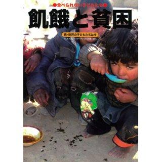 【続・世界の子どもたちは今】飢餓と貧困