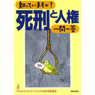 知っていますか?死刑と人権 一問一答