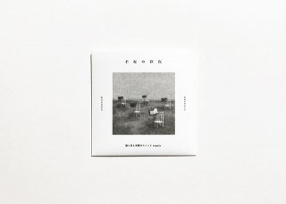 5th CD album 『不在の存在』 / repair