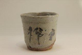 小島陽介 唐津ぐい呑 [ Karatsu Guinomi by yousuke KOJIMA]