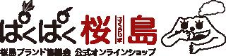 ぱくぱく桜島  桜島小みかん&桜島大根の公式通販