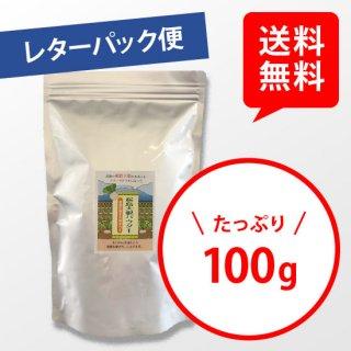 【レターパック便】桜島大根パウダー  100g お徳用
