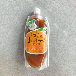 極み 桜島小みかんポン酢 パウチタイプ 300ml(旬彩館商品)