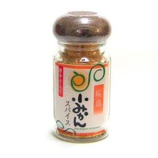 小みかんスパイス 唐辛子入り(旬彩館商品)