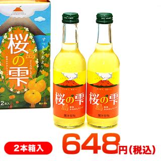 桜島小みかんサイダー 桜の雫2本 手提げ箱入