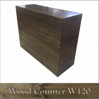木製レジカウンター・受付カウンター_フラット_幅120cm×奥行60cm×高さ92cm_オールナット+ニス_C004WN