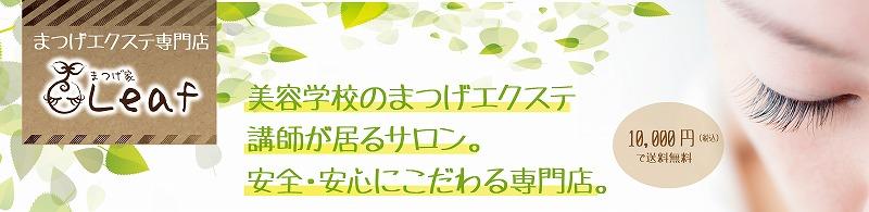 まつげ家Leaf