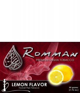 Romman レモン 50g