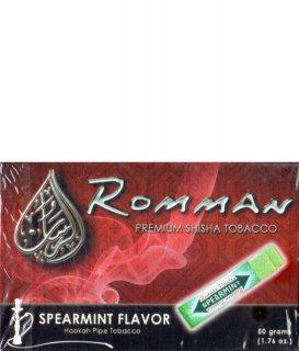 Romman スペアーミント 50g