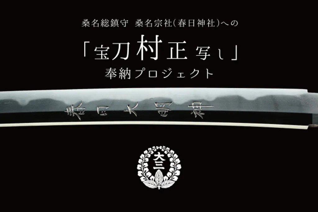 桑名総鎮守 桑名宗社(春日神社)への「宝刀村正写し」奉納プロジェクト