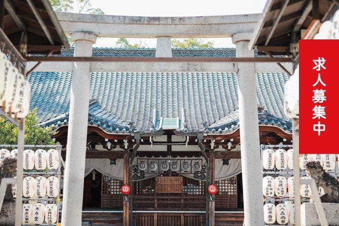 【求人】桑名宗社(春日神社) - 神社のお仕事