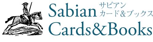 サビアンシンボルの本とカードと講座のお店です