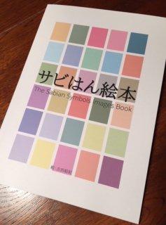 【絵本】サビアンシンボル360個がイメージでわかる サビはん絵本